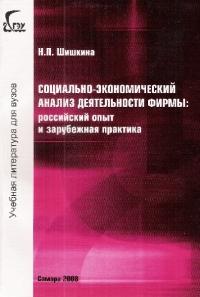 Социально-экономический анализ деятельности фирмы: российский опыт и зарубежная практика